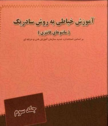 کتاب آموزش خیاطی خانم عمرانی